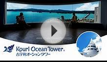 Kouri-Oceantower Official Website